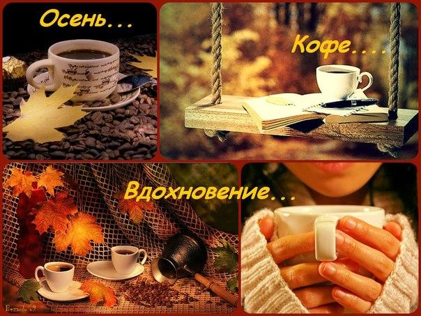 Фото чашка кофе и осень