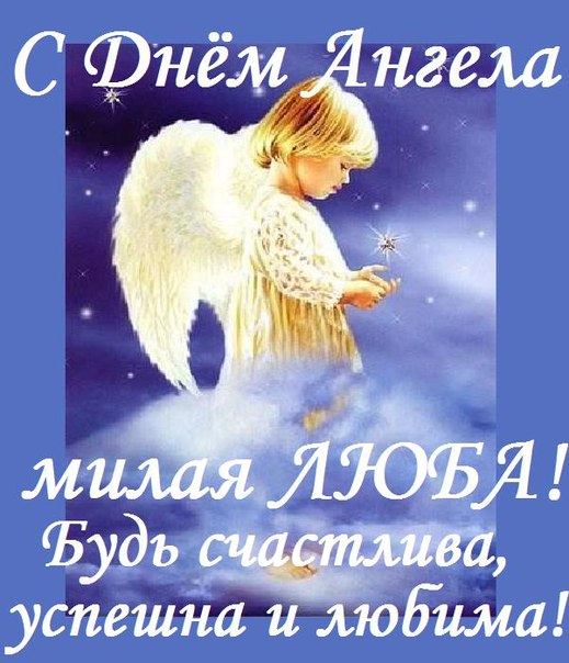 Картинки с днем ангела любви, раскраски