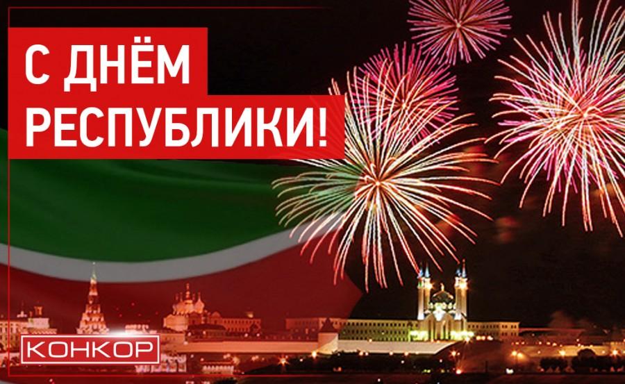 Поздравления с днем республики чувашии