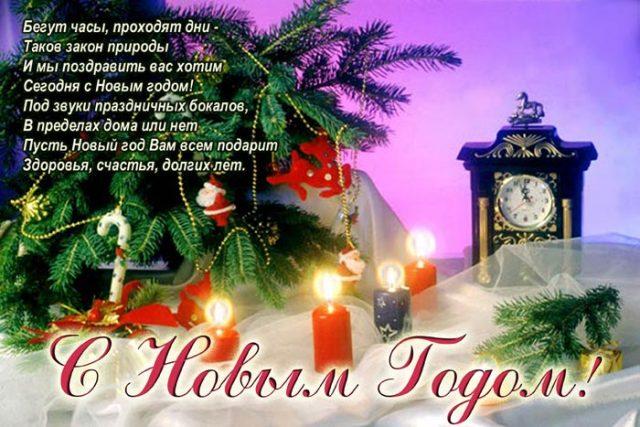 Новогоднее поздравление в стихах для любимого 308