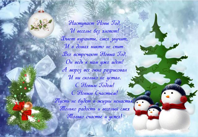 Новогоднее поздравление в стихах для любимого 267