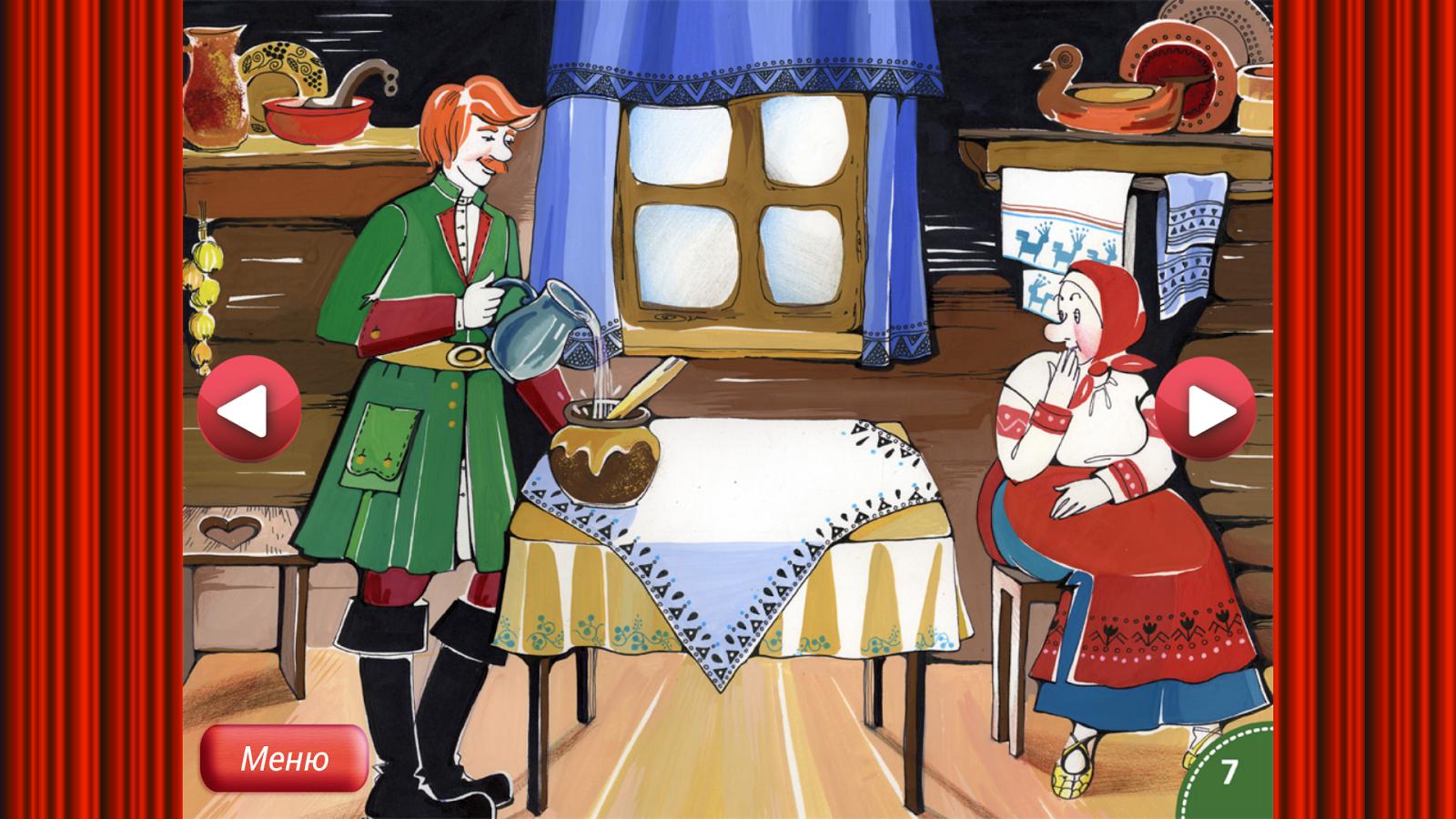 картинки к сказке каша из топора русская народная сказка была начале очень