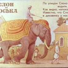 Картинки слон и Моська (20 фото)