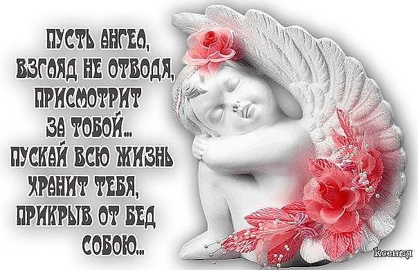 пятно картинка с ангелом береги себя внутри усыпальницы можно