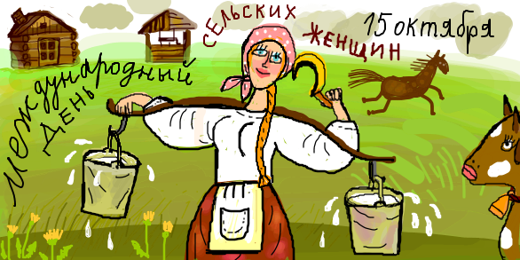 Картинки по запросу Международному дню сельских женщин