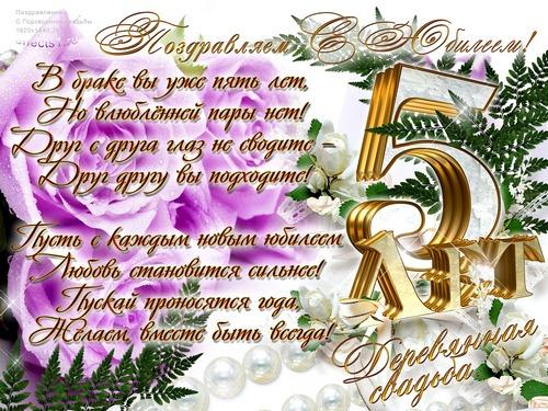 s-5-letiem-svadbi-pozdravleniya-otkritki foto 14