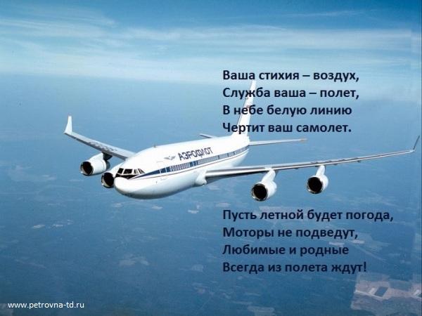 эффектную открытку картинки счастливого пути в самолете солнцезащитный крем