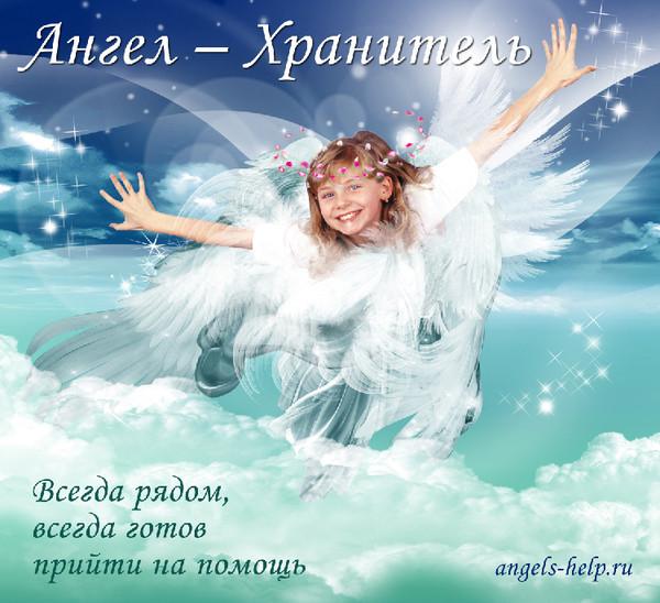 Картинка твой ангел хранитель