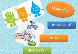 Картинки Всемирный день мытья рук (6 фото)