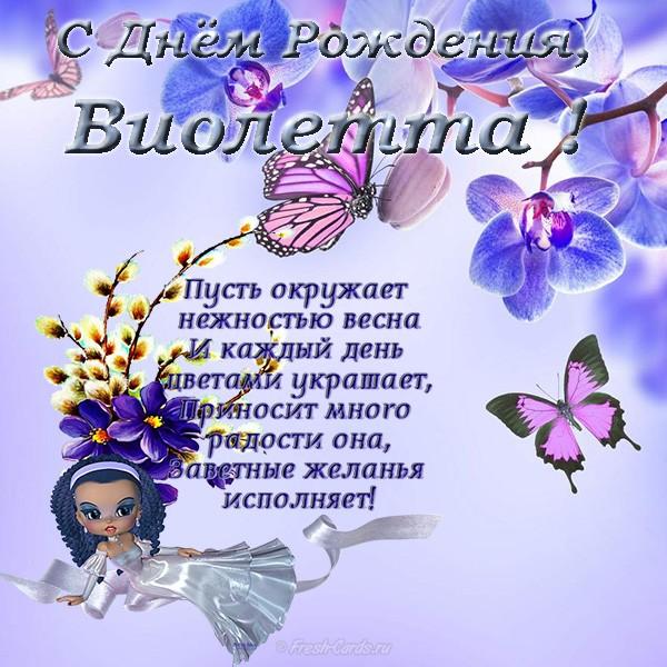Виолетту с днем рождения