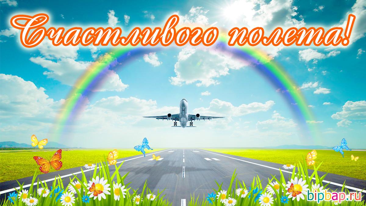 Открытки счастливого полета и мягкой посадки картинки