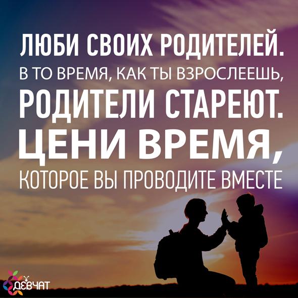 про родителей картинки