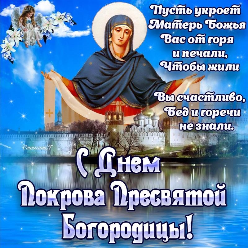 Открытки с днем покрова святой богородицы