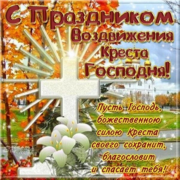 открытки праздник воздвижения креста господня в 2019 жир рыба