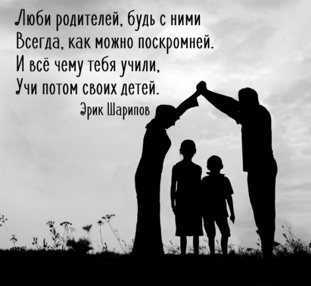 красивые картинки про родителей с надписями