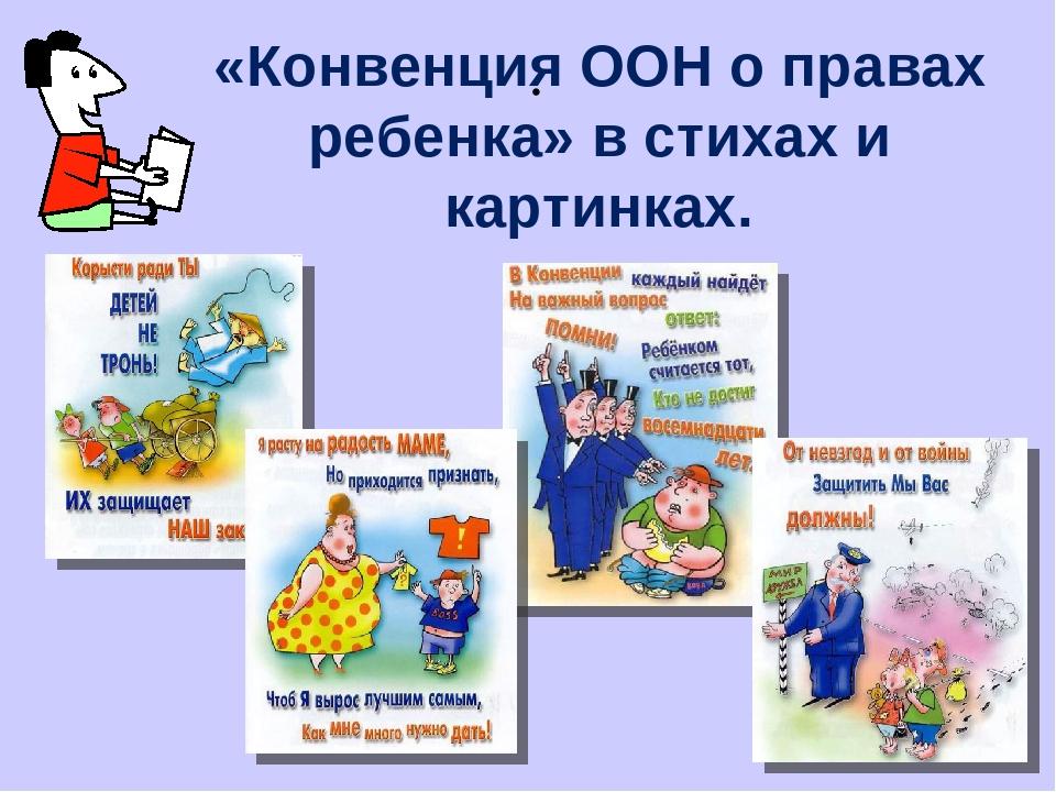 Конвенция о правах ребенка с картинками