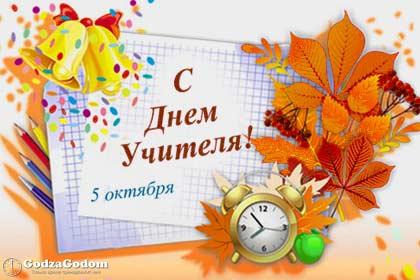 Картинки, открытки и поздравления на День учителя