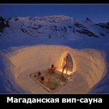 Смешные картинки про баню (20 фото)