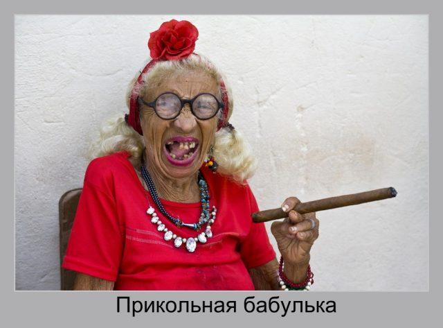 Фото красивых эротичных старушек — 11