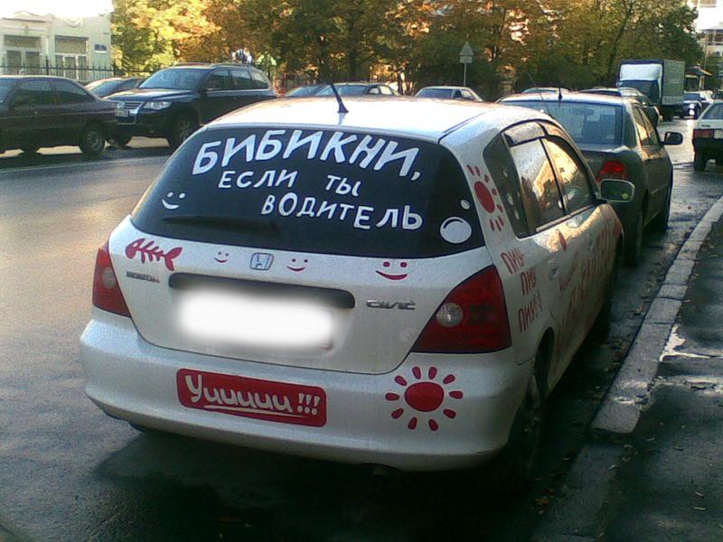 Картинки смешные надписи на авто