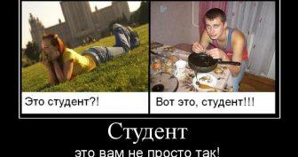 Смешные картинки про студентов (35 фото)