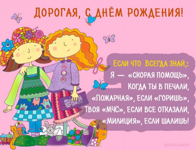 pozdravleniya-s-dnem-rozhdeniya-podruge-prikolnie-otkritki foto 11