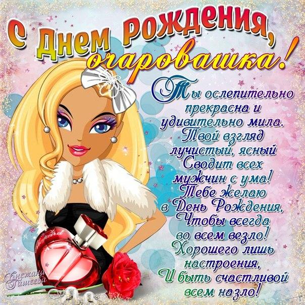 pozdravleniya-s-dnem-rozhdeniya-podruge-prikolnie-otkritki foto 6