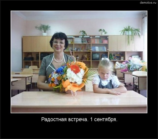 смешное 1 сентября фото