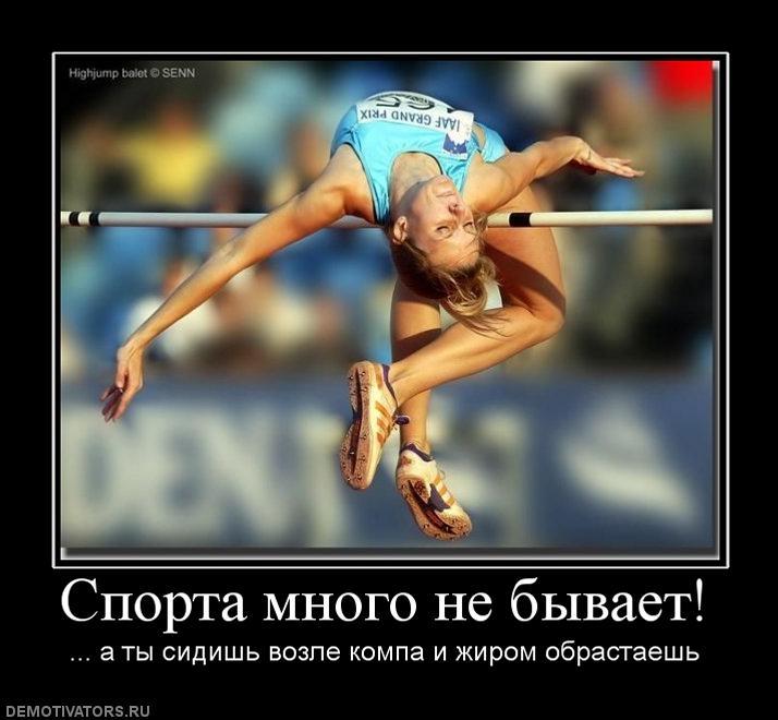 Смешные мотивирующие картинки спорт