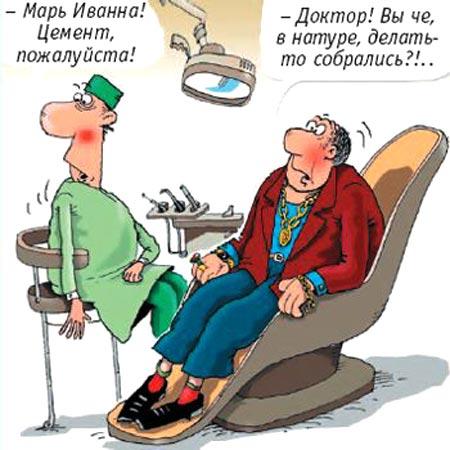 смешные картинки про стоматологов до слез комфортный пассажирский салон
