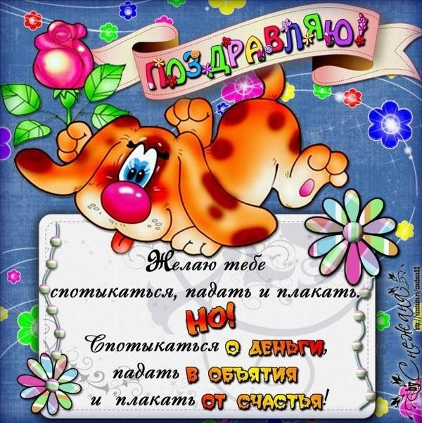 Прикольные поздравления на день рождения анимационные открытки фото 189
