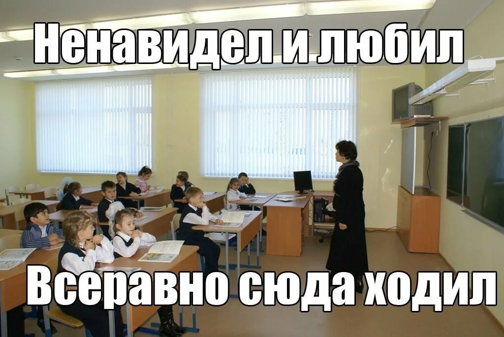 Смешные картинки про школу приколы