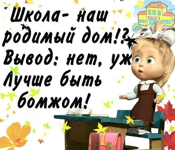 Рождением дочки, смешные картинки с надписями про школу фото