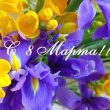 Красивые открытки С 8 марта! (39 фото)