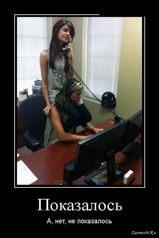 смешные картинки девушке на работе
