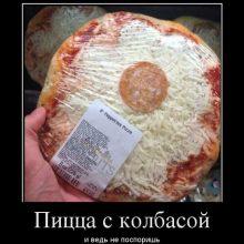 Смешные картинки про пиццу (13 фото)