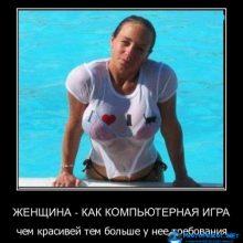 Прикольные фото про женщин (35 фото)