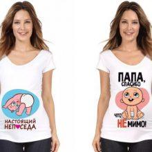 Смешные футболки для беременных (30 фото)