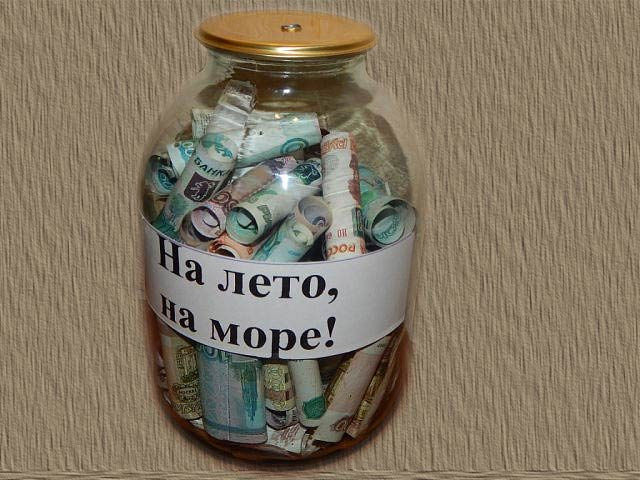 деньги вместе