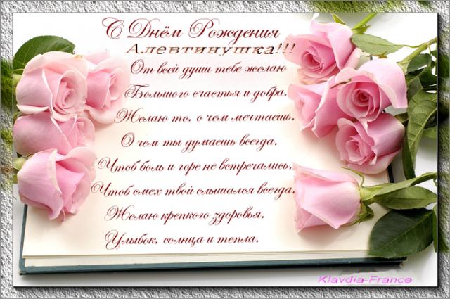Поздравления с днем рождения маму девушки моей