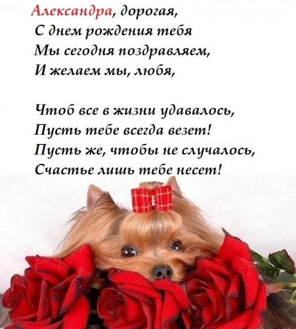 Стихи с днем рождения женщине александре красивые