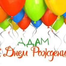 Смешные картинки поздравления С Днем Рождения Адам (47 фото)