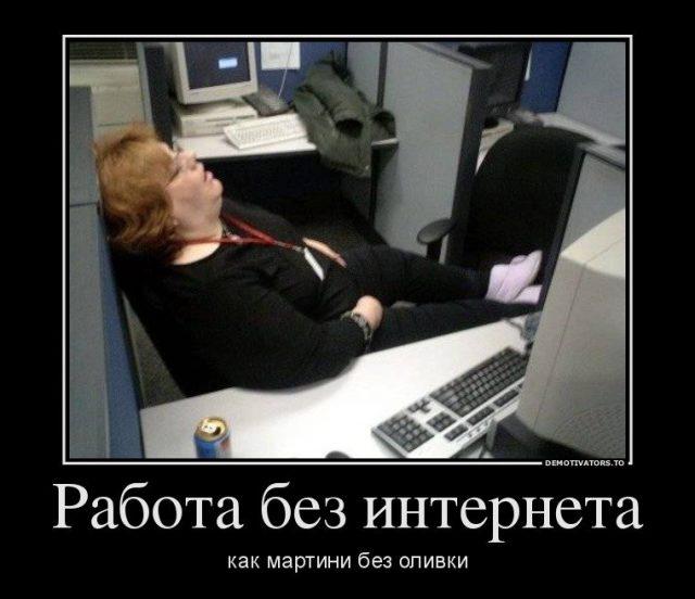 Смешные картинки про работу девушки работа вебкам мужчинам отзывы