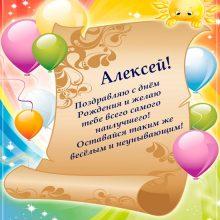 Красивые картинки С Днем Рождения Алексей (40 фото)