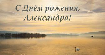 Красивые картинки С Днем Рождения Александра (45 фото)