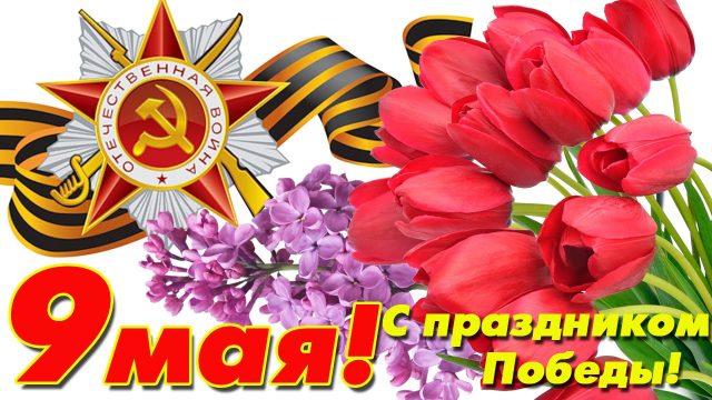 Красивые картинки С Днем Победы 9 мая