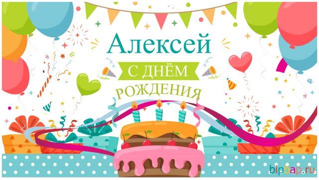 pozdravlenie-alekseyu-otkritka foto 14