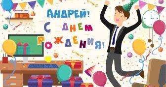 Красивые картинки С Днем Рождения Андрей (33 фото)