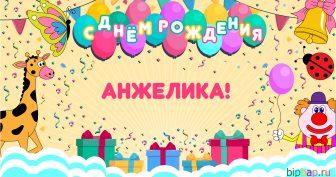 Смешные картинки поздравления С Днем Рождения Анжелика (19 фото)