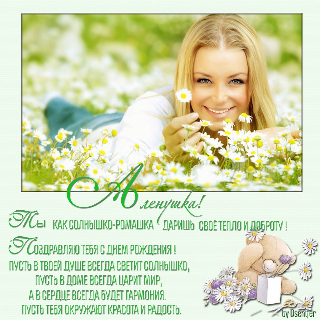 Красивые картинки с днем рождения с именами алена